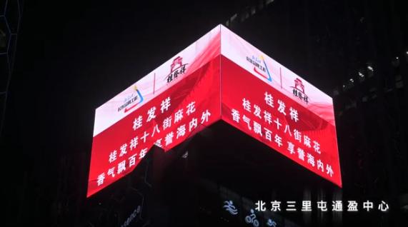 """""""香气飘百年,享誉海内外"""" ——天津桂发祥亮相""""品牌之光耀未来""""跨年夜灯光秀"""
