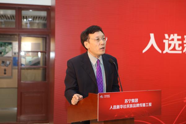 潘庆中:新华社民族品牌工程助力民族品牌走向世界