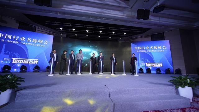 《中国名牌》行业名牌培育计划正式启动
