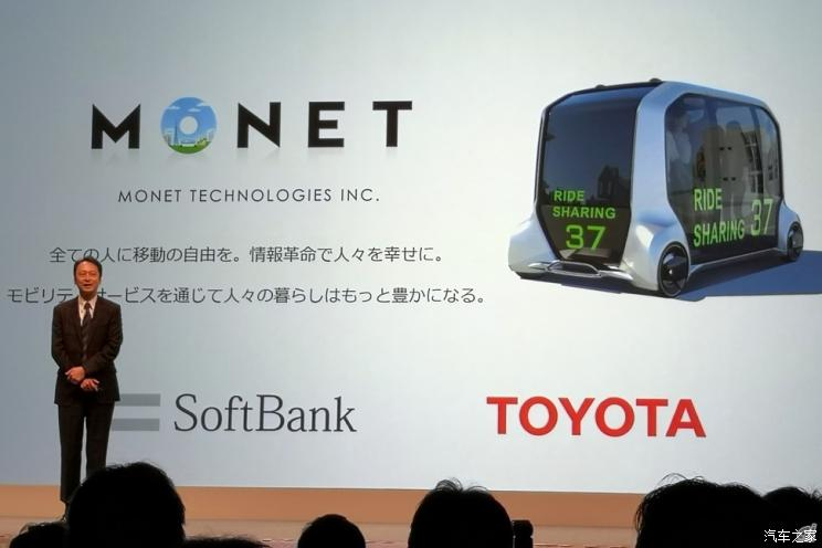 本田/日野投资丰田软银自动驾驶公司