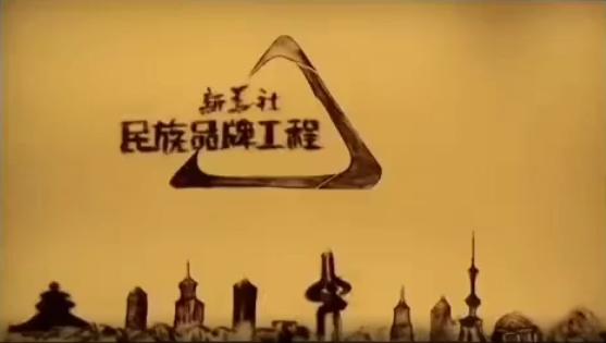 服务民族企业,助力中国品牌