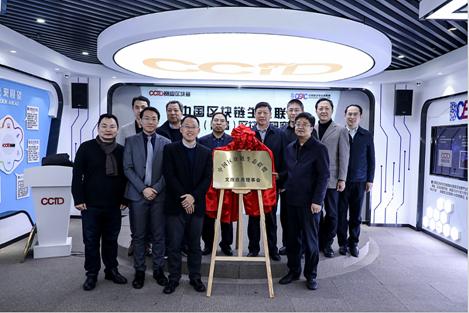 中财区块链研究院揭牌成立