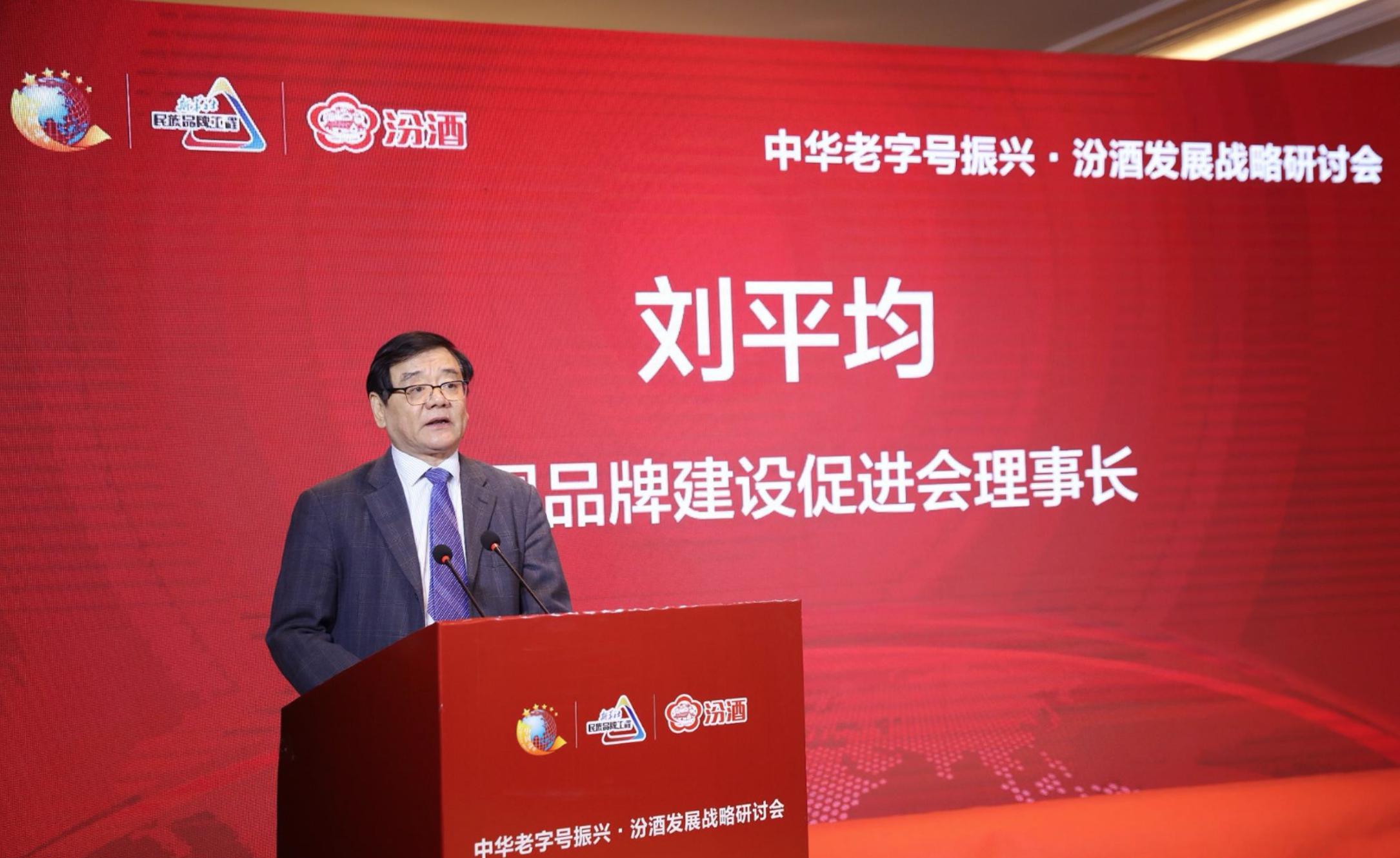 刘平均:培育国际优势品牌集群 推动汾酒走向世界