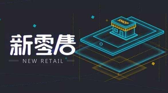 杭州发布新零售五年行动计划