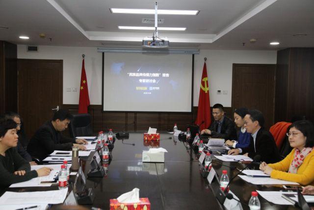 新華社民族品牌工程傳播力指數實施方案專家論證會在京舉行