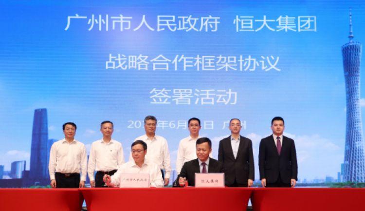 广州市政府与恒大签署战略合作协议 恒大新能源汽车产业三大基地落户南沙