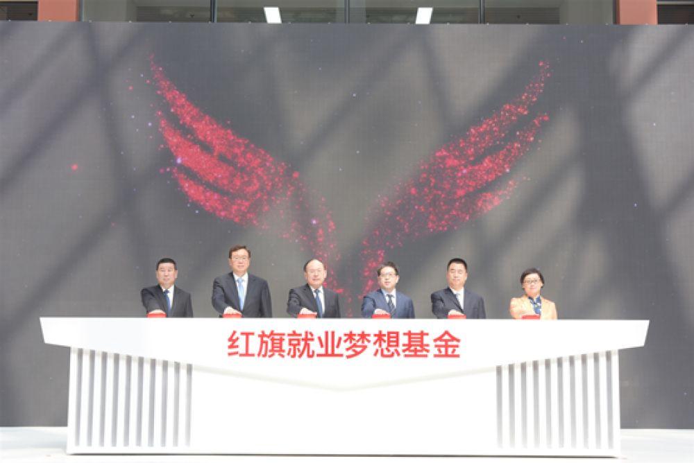 中国一汽社会责任周暨红旗就业梦想基金启动仪式在长春举行