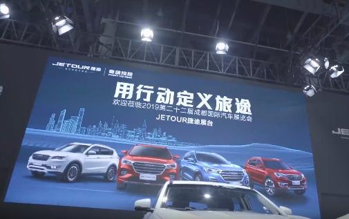 捷途X70S EV成都车展正式上市 14.98万元起售