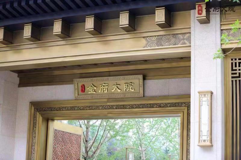 泰禾集团 :中式人居IP复兴者