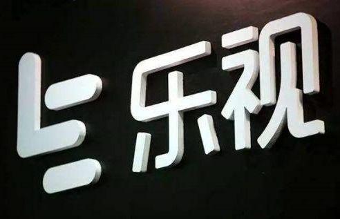"""乐视网游走退市边缘 与贾跃亭""""隔洋""""催债"""