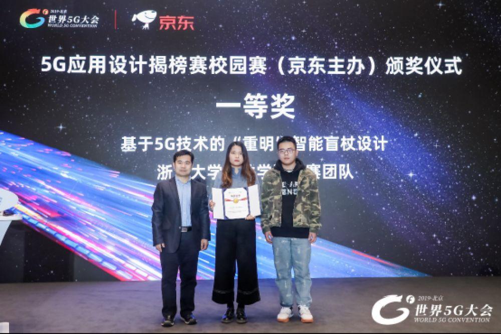 京东零售集团CEO徐雷世界5G大会演讲:京东已完成全价值链5G布局
