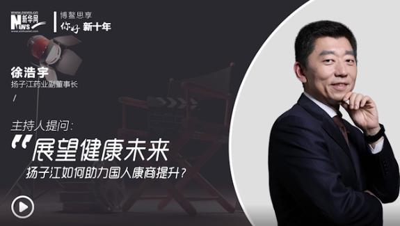 博鳌思享·大咖说丨对话徐浩宇:扬子江如何助力国人康商提升?