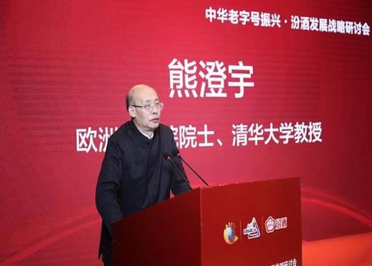 熊澄宇: 增强汾酒品牌文化解读 使之融入百姓生活