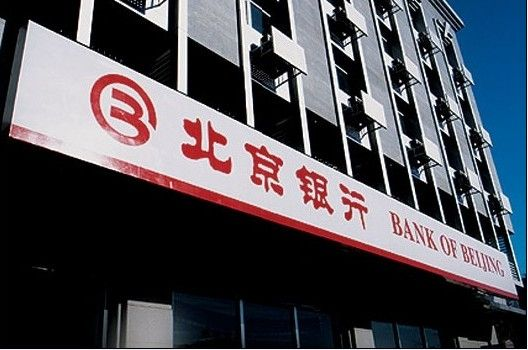 第一家外资控股的合资银行来了?荷兰安智银行持股51%与北京银行拟设合资银行