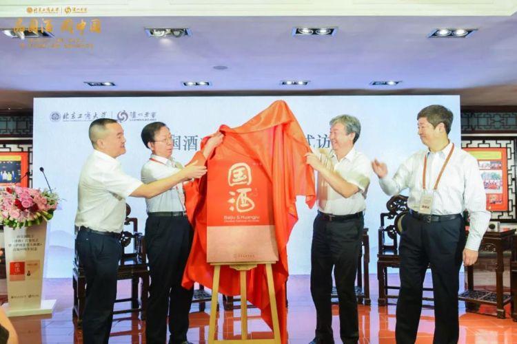 中国首部酒类综合性科普著作《国酒》泸州首发