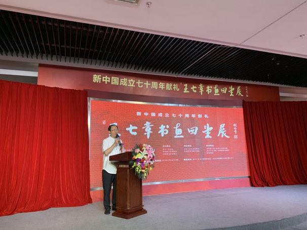 王七章笔耕不辍五十载,作品展献礼新中国成立七十年