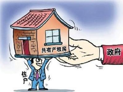 北京推出首批集体土地建设共有产权房