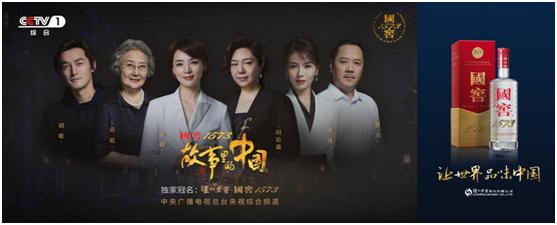 国窖1573独家冠名《故事里的中国》首播,讲好中国故事传承中国精神