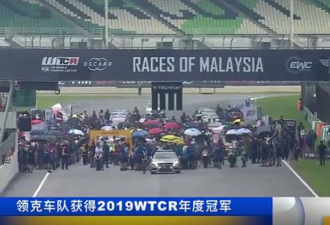 领克车队获得2019WTCR年度冠军