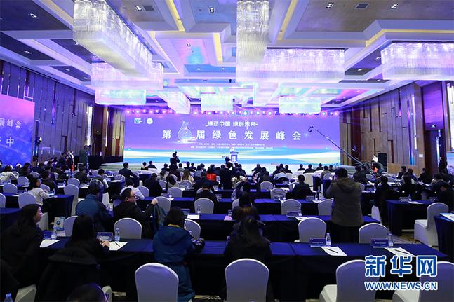 """汇""""绿色智慧""""聚""""发展动力"""" 第六届绿色发展峰会在京举办"""