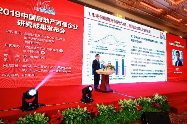 中指研究院首次发布中国商业地产百强企业研究报告