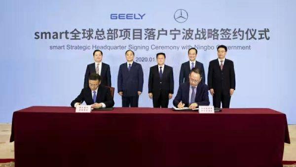 吉利控股与梅赛德斯-奔驰成立smart合资公司