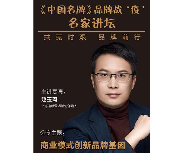 """【品牌战""""疫""""名家讲坛】赵玉琦:商业模式创新品牌基因"""