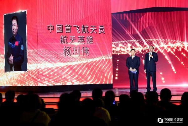航天英雄杨利伟:点赞中国品牌 筑梦载人航天