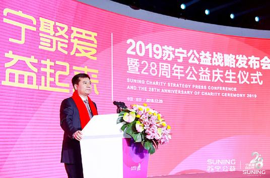 28年坚守:苏宁向善而行 创益未来