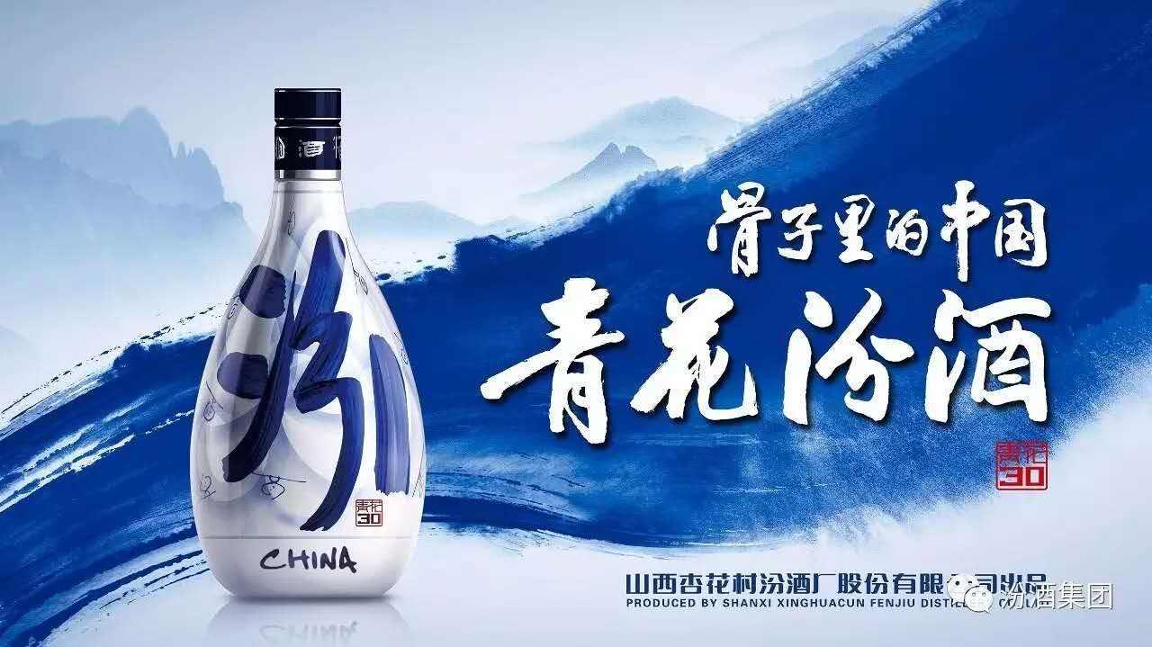 山西汾酒入选民族品牌工程 愿景打造世界第一文化名酒