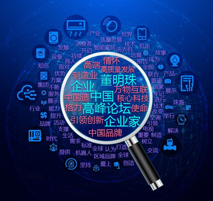 智能未来、万物互联,中国制造业的新赛道该怎么跑?