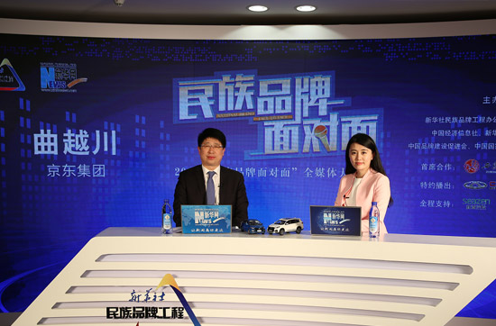"""京东集团副总裁曲越川:中国品牌发展呈现""""五新""""特点"""