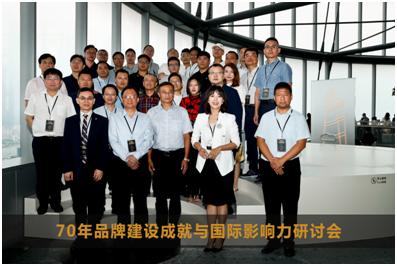 70年品牌建设成就与国际影响力研讨会在上海举行