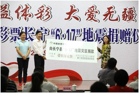 """长宁,让我们站在一起!——""""公益体彩?大爱无疆""""中国体育彩票长宁地震捐赠活动举行"""