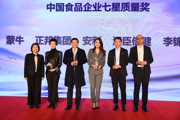中国食品发展大会揭幕 蒙牛获两项大奖