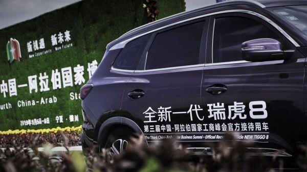 奇瑞全新一代瑞虎8荣膺第三届中国-阿拉伯国家工商峰会官方接待用车