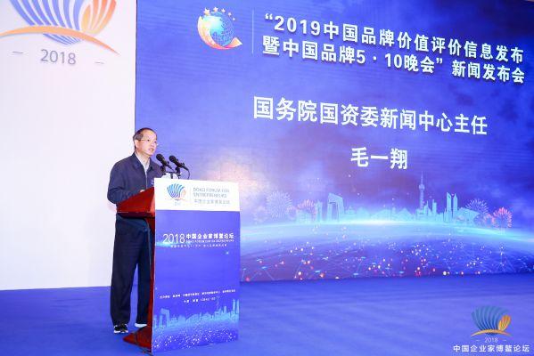 毛一翔:为助推我国品牌建设贡献更多力量