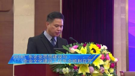 2018广东企业思想建设与企业文化建设工作年会在广州珠江宾馆顺利召开