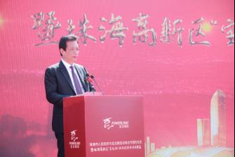 宝龙集团与珠海达成战略合作 首个粤港澳湾区项目奠基