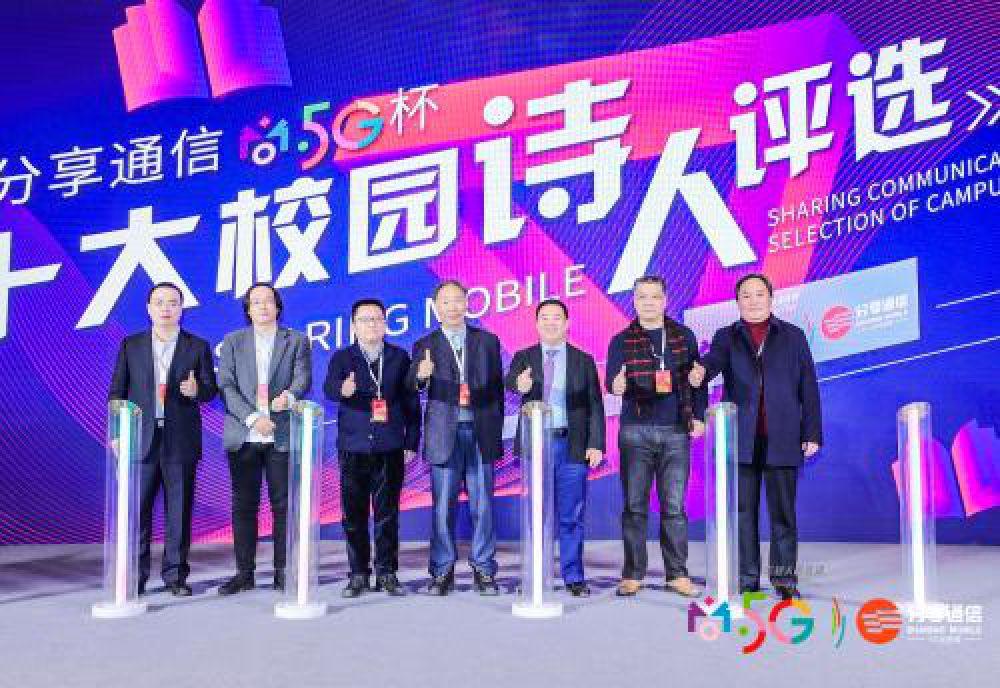 """""""分享通信·尚5G杯 十大校园诗人评选""""启动仪式在京举办"""