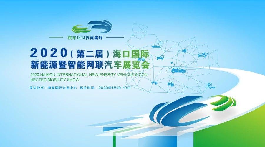 近260台车辆将亮相海口新能源暨智能网联车展