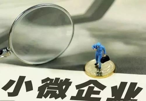 纾困中小微企业政策集结号吹响