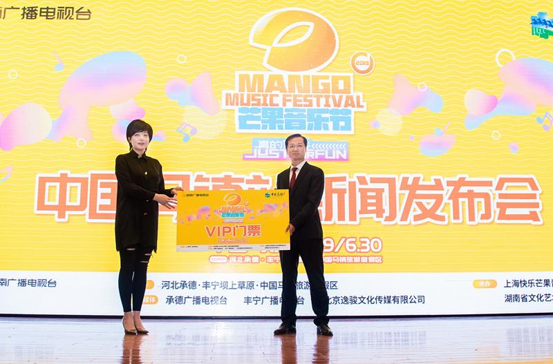 2019年芒果音乐节?中国马镇站新闻发布会在京举办