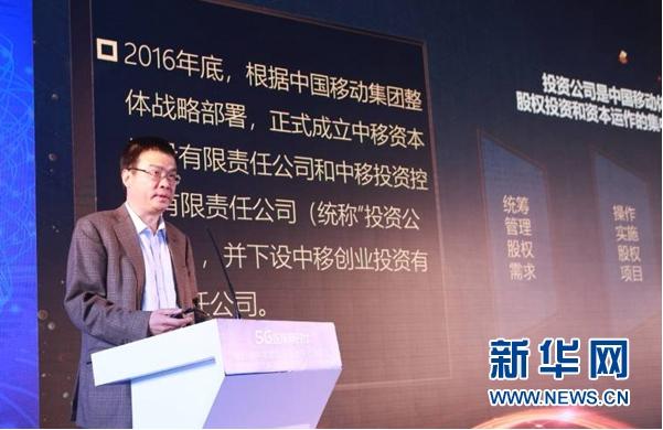 中国移动投资公司直投规模超千亿元