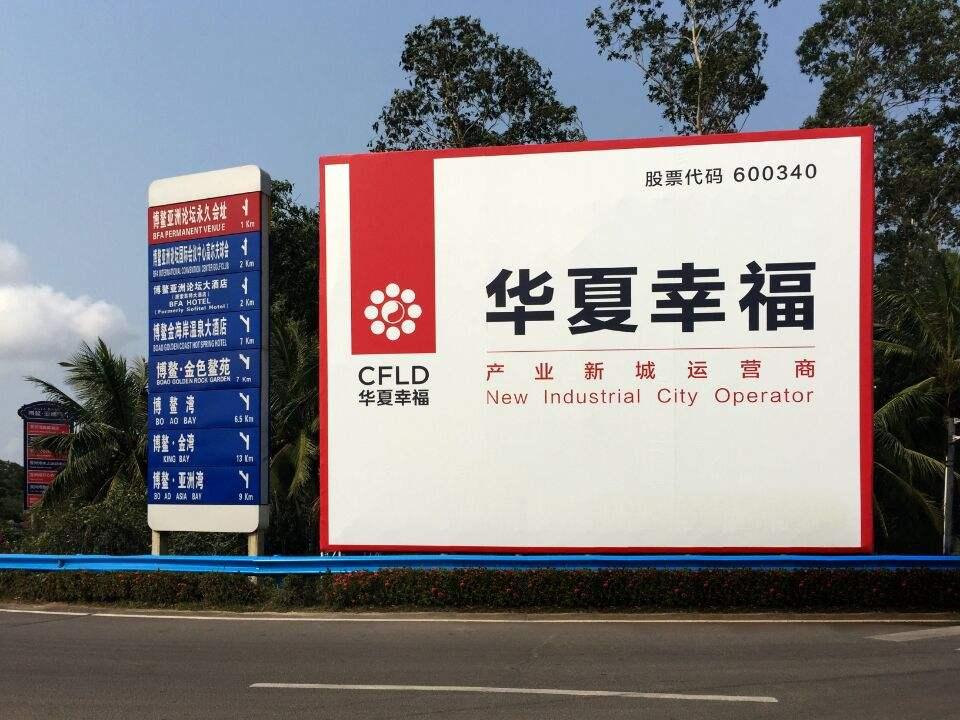 华夏幸福 :城镇化潮头的产业造城领军者