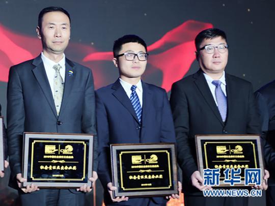 江淮汽车获2018中国企业社会责任峰会杰出企业奖