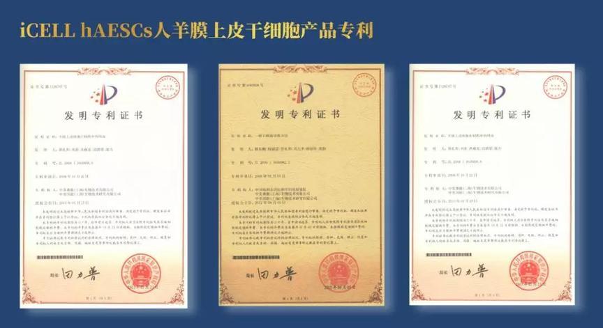 我国自主研发的干细胞产品获得国家级检验报告