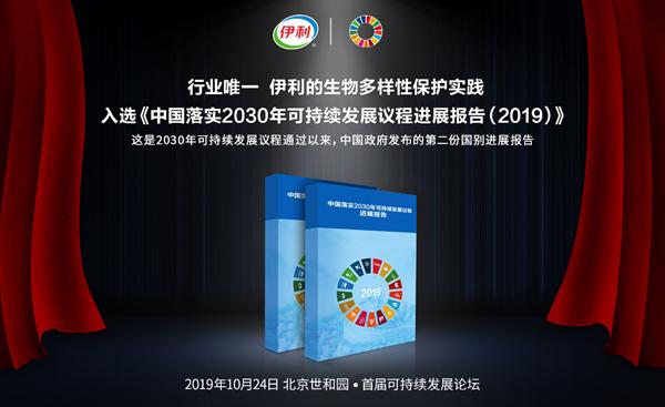 激活长板优势 打造全球健康生态圈 让世界共享健康 —— 潘刚在首届中国可持续发展论坛发表新观点