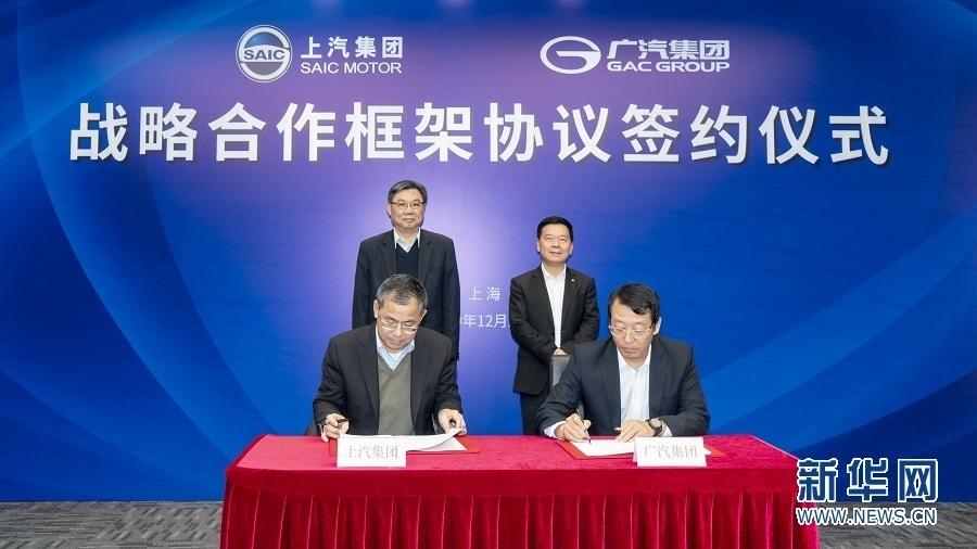 广汽集团和上汽集团签署战略合作框架协议
