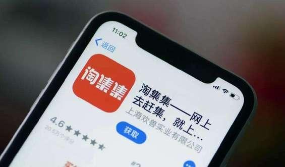"""淘集集破产: 指望烧钱,""""烧""""不出明天"""